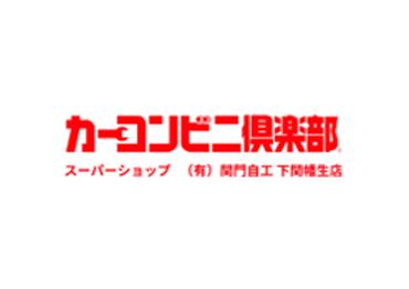 下関市で車検・板金塗装はカーコンビニ倶楽部(有)関門自工