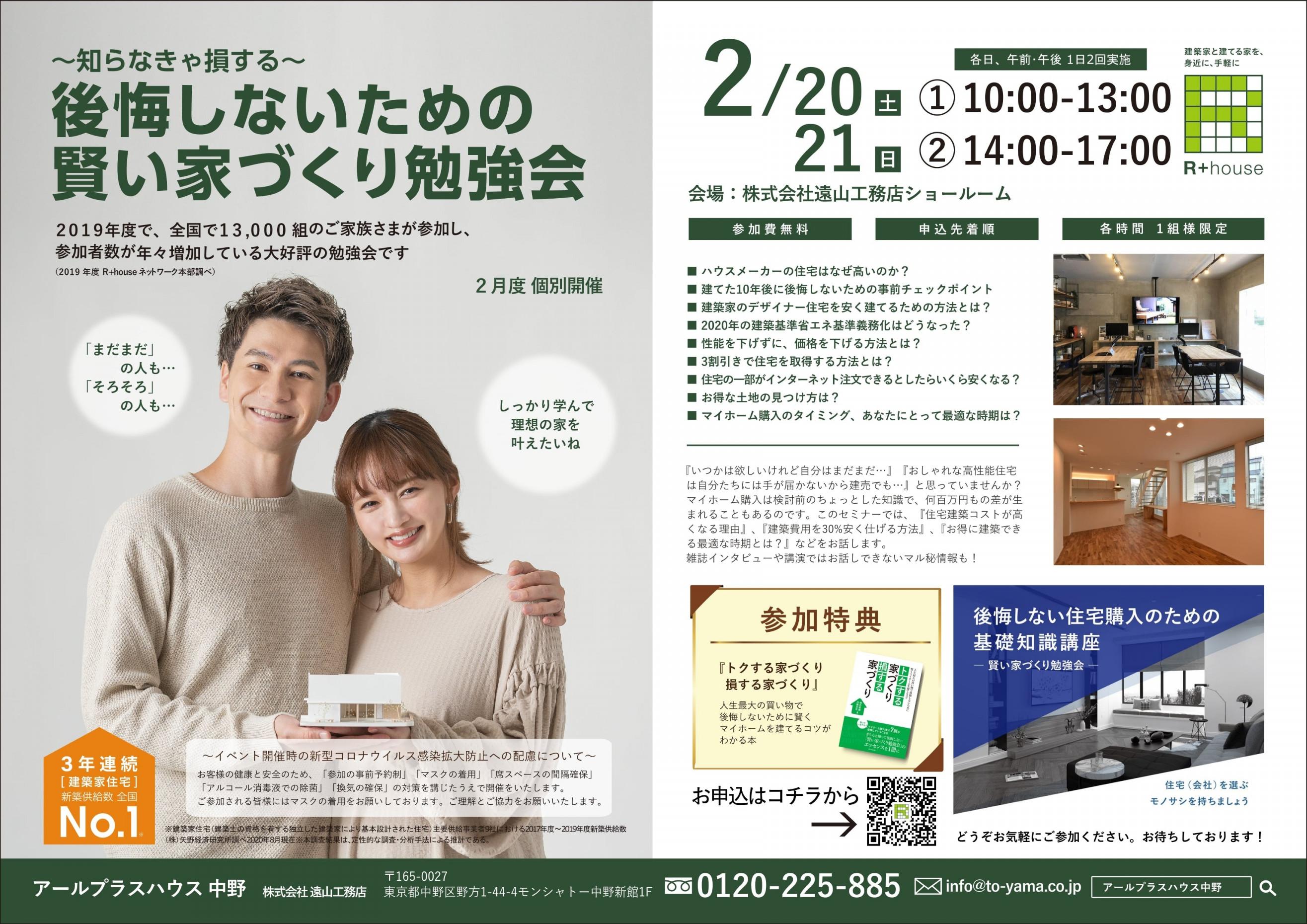 2/20(土)・21(日)開催【後悔しないための賢い家づくり勉強会】
