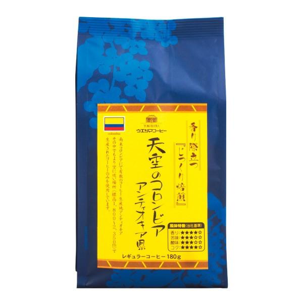 コーヒー豆 天空のコロンビア(180g)