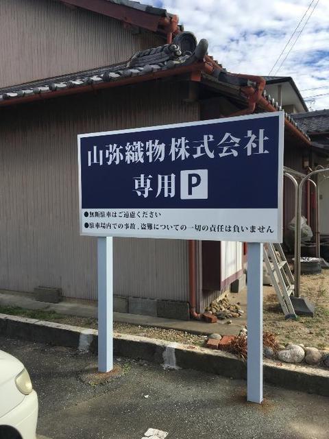 浜松市西区篠原町「山弥織物様」看板修繕