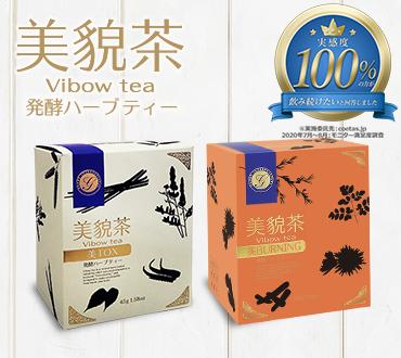 美貌茶(発酵ハーブティー)