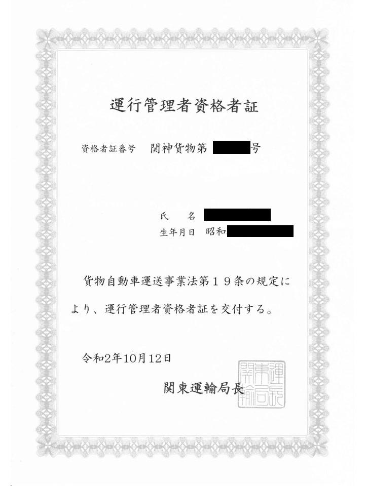 運行管理者試験31人目の合格者