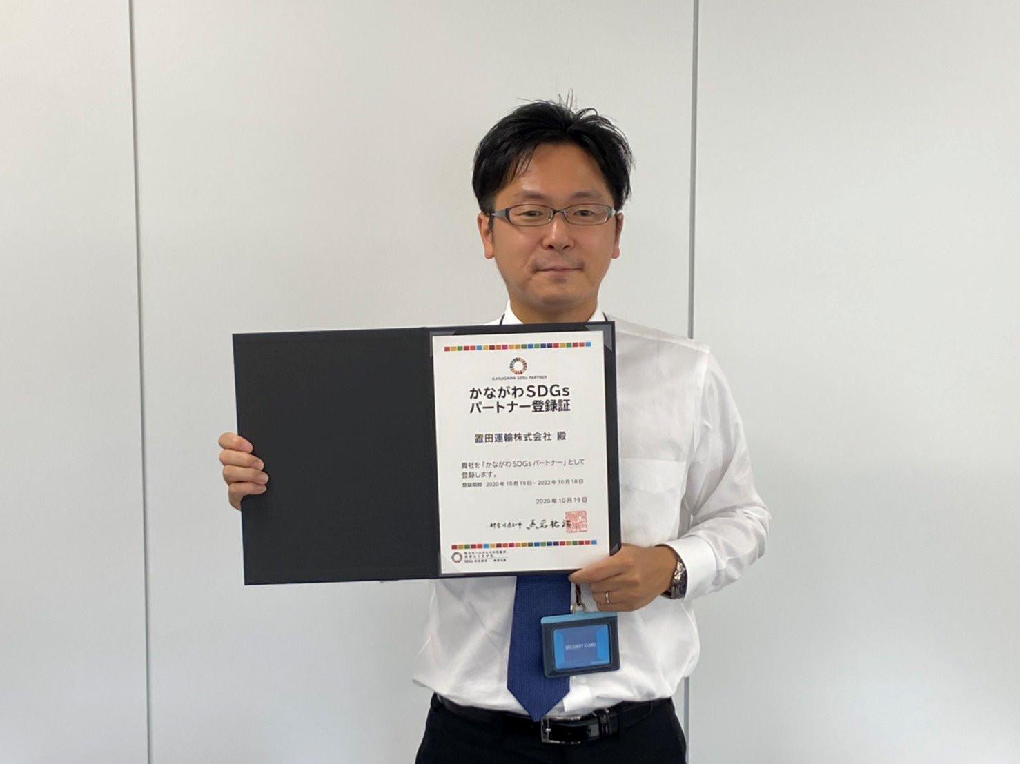 神奈川SDGsパートナー登録