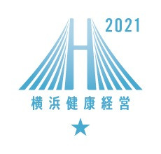 横浜健康経営認証2021