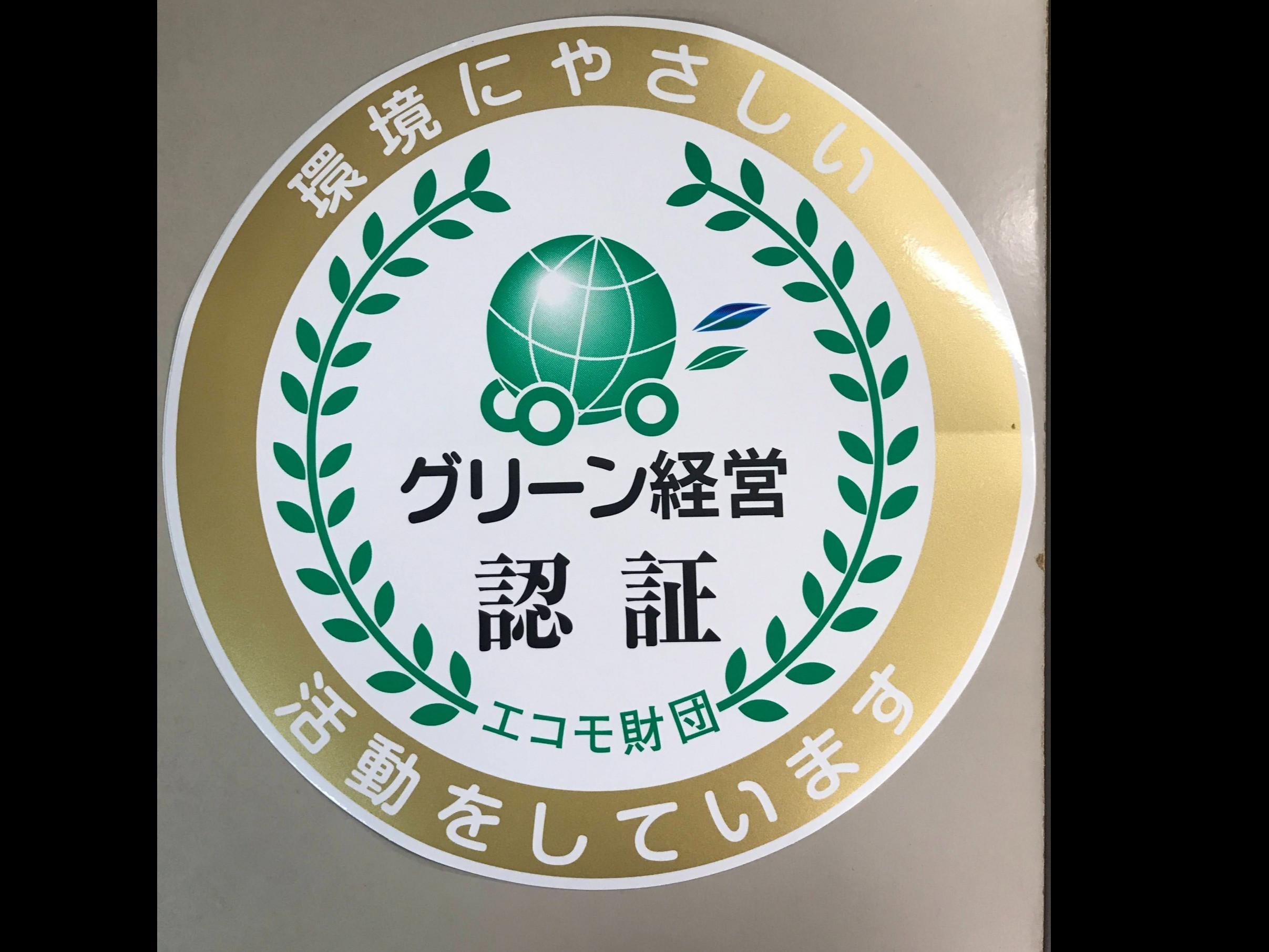グリーン経営認証永年表彰を頂きました