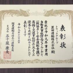 神奈川運輸支局長表彰を頂きました