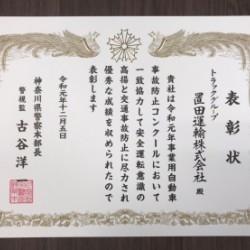 神奈川県警本部長表彰を頂きました