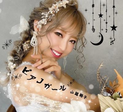 山路裕子 1st CDアルバム「ピアノガール」 特別ダウンロード音源について
