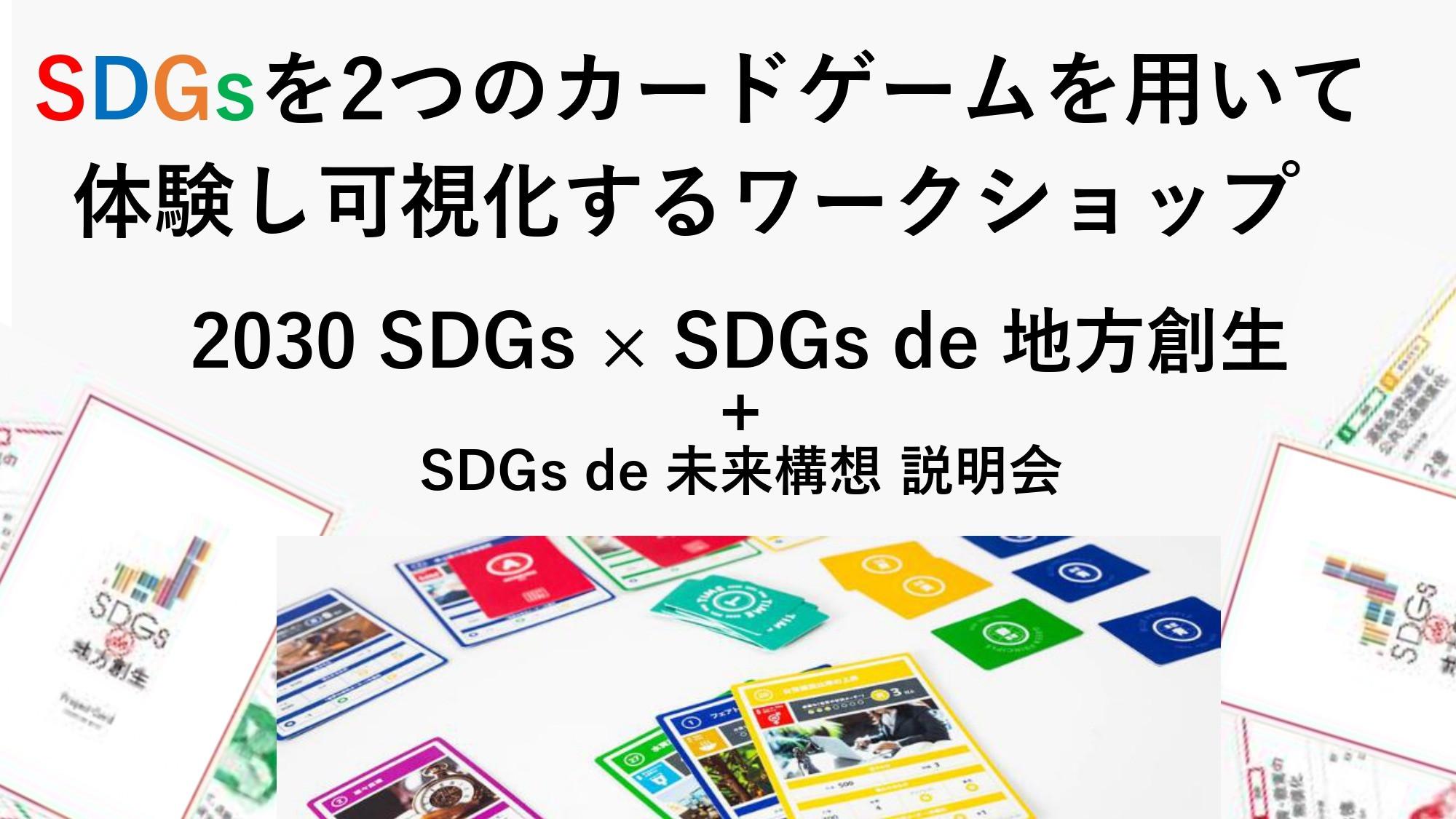 <2030SDGs+SDGs de 地方創生 ワークショップ>社会の今と未来をカードゲームで体験のイメージ