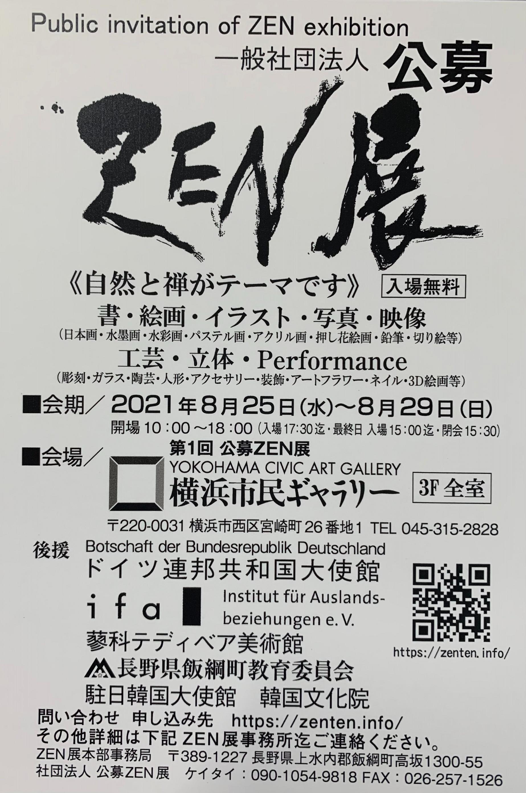 横浜ZEN展 出展します。