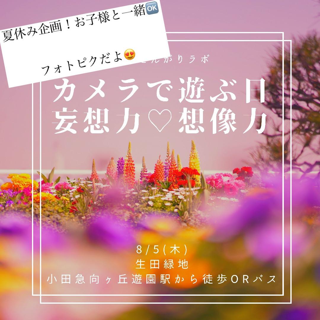 [自由研究にも]夏休み親子フォト企画ミラーレス・スマホOK