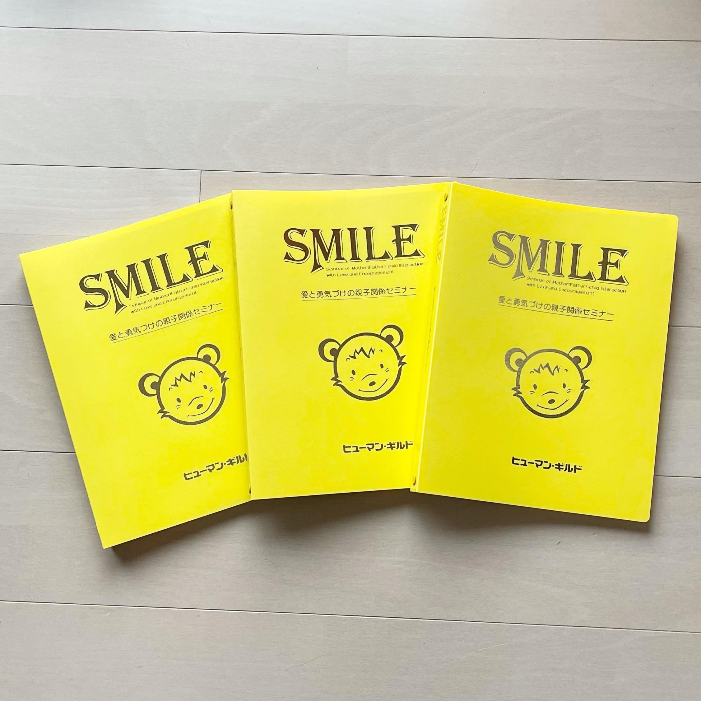 アドラー心理学『SMILE』開講決定っ!