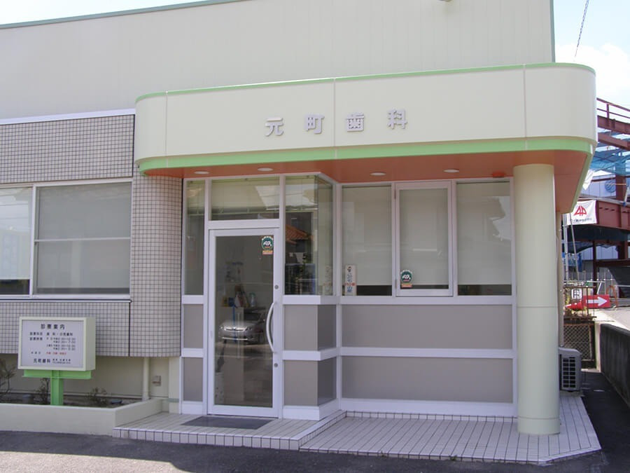 元町歯科医院