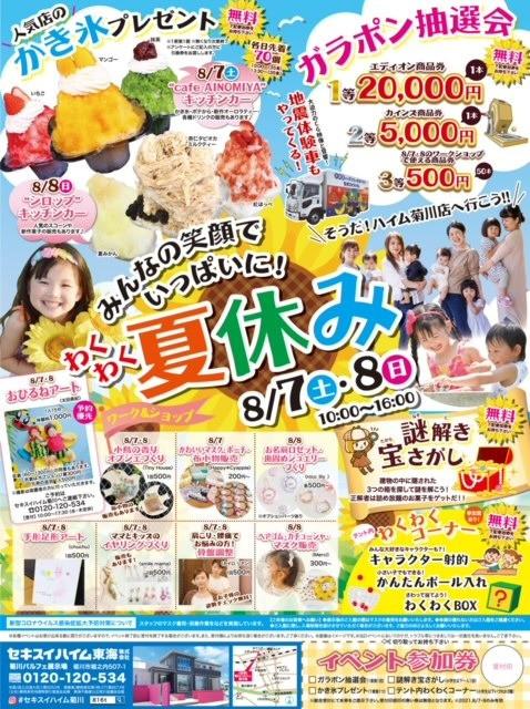 わくわく夏休みinセキスイハイム菊川(8/7.8)