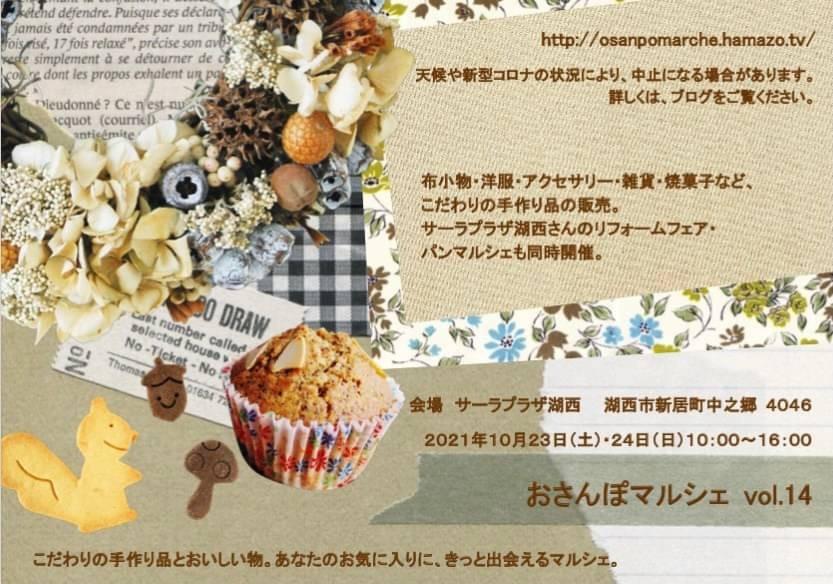 おさんぽマルシェ vol.14(10/23.24)*10/23のみ出店します。