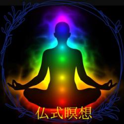 仏式瞑想画像