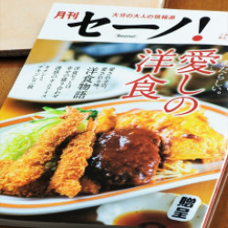 株が上がる店   A restaurant which will make you become reliable, popular, and acknowledged.
