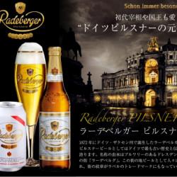 紹介 世界のビール 〈ラーデベルガー・エキスポルトビア・ブラウエライ〉 About German Beer (Radeberger)