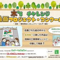 木's チャレンジ 絵画プロジェクトコンクール