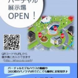 バーチャル展示場 OPEN!