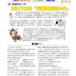 ヒロちゃんファミリー通信3月号