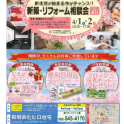 新築・リフォーム相談会