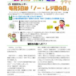ヒロちゃん・ファミリー通信4月号