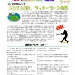 ヒロちゃんファミリー通信5月号更新