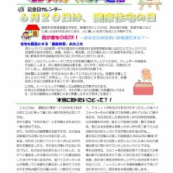 ヒロちゃんファミリー通信6月号更新