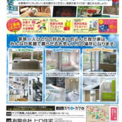 7月1日(土)2日(日)新築・リフォームFair 開催