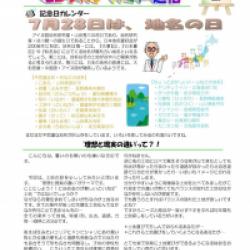 ヒロちゃんファミリー通信7月号