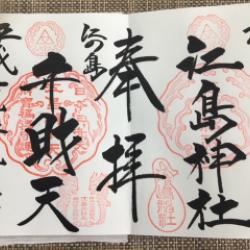 鎌倉リベンジ
