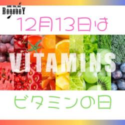 フルーツにもビタミンが豊富に入ってます!!画像