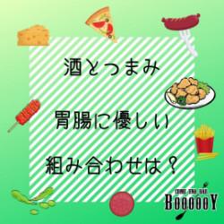 食べ合わせは大切!ちゃんとご飯食べる事!!画像