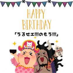 Happy Birthday ‼︎画像