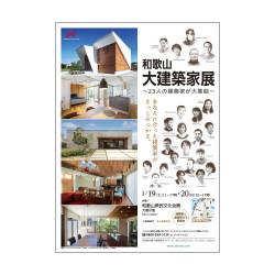 和歌山 大建築家展 ~23人の建築家が大集結~画像