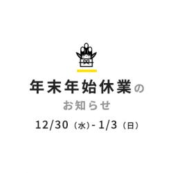 【年末年始休業のお知らせ】画像