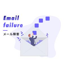 メール障害のお知らせ画像