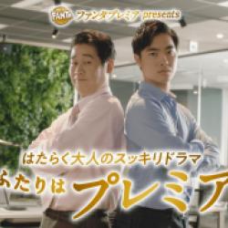 日本コカ·コーラ株式会社 'ファンタプレミア'のTVCM、WEBCM撮影で当社オフィスをご使用いただきました。画像