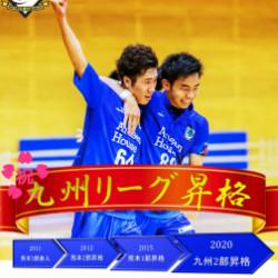 トップチーム九州リーグ昇格!