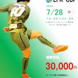 7/28(日)EFKカップ開催決定!