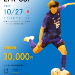 EFKカップ参加チーム募集中!