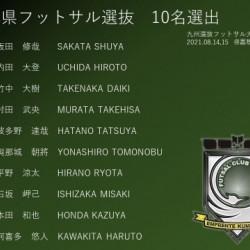 熊本県フットサル選抜選出