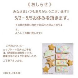 5/2〜5/5お休みです🧁