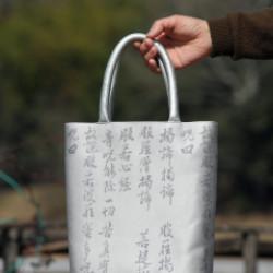 帯のバッグ(作品No1163)画像