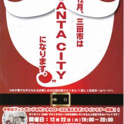"""12月、三田市は""""SANTA CITY""""になります。画像"""
