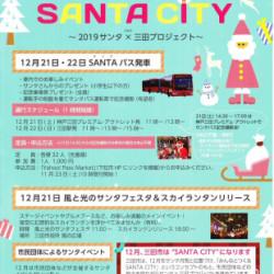 12月は、三田市がSANTACITY(サンタシティ)になります。(2019.12.06)画像