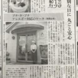 朝日新聞さんに掲載して頂きました!
