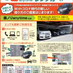 待望の新サービス登場!【楽ノリanytime】24時間非対面レンタカー