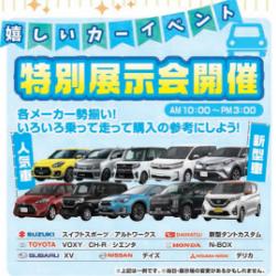 8月4日 夏イベント開催! 特別展示試乗会に来てね! タニケンミニコンサートも!!